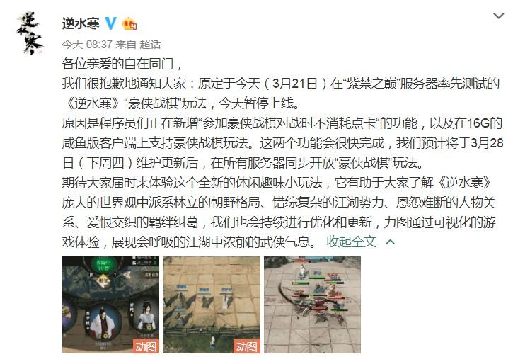 """逆水寒""""豪侠战棋""""跳票 自走棋推迟到3月28日"""