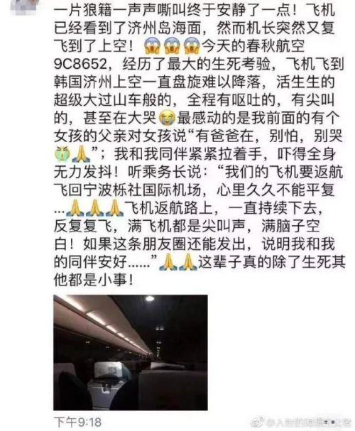 宁波飞济州航班遇气流怎么回事?9c8625航班这一幕让人虚惊一场