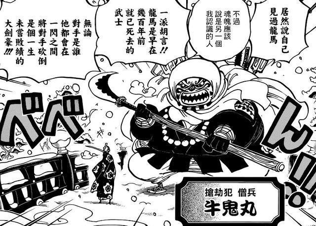 海賊王漫畫937話:索隆越來越嗜血被鐮刀貫穿很享受 秋水原是黑刀