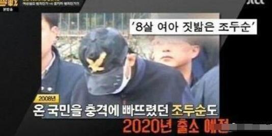 素媛原兇手趙斗順將被釋放為什么只判12年 素媛真實事件始末