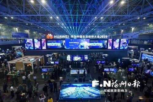 华为中国生态伙伴大会2019在福州开幕 吸引2万余人参与