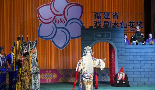第十四届福建省戏剧水仙花奖决赛举行