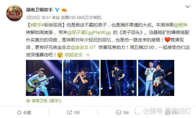 歌手2019杨坤竞演《浪子回头》刚公布,茄子蛋就发微博指责侵权
