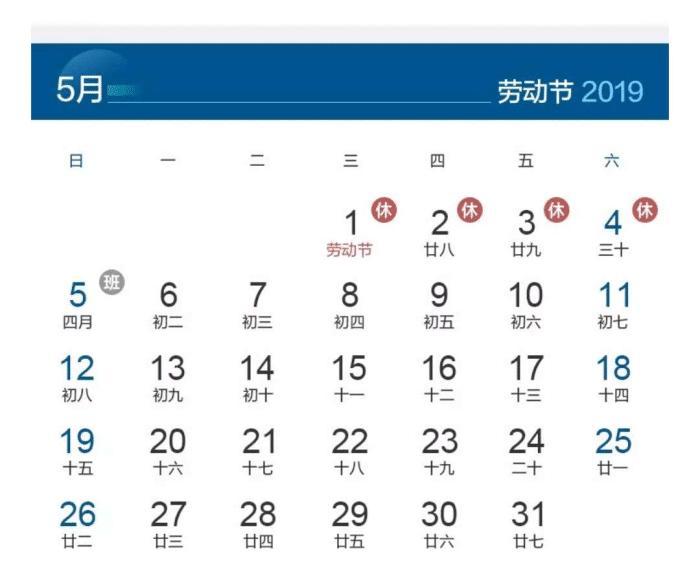 五一放假4天怎么回事今年为什么多了1天? 五一放假时间表