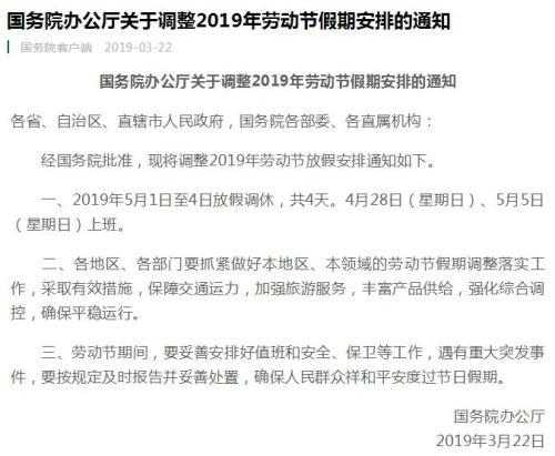 國務院辦公廳:2019年5月1日至4日勞動節放假調休