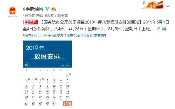 国务院办公厅关于调整2019年劳动节假期安排通知