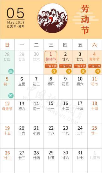 """今年""""五一""""放假4天!5月1日-5月4日放假調休"""
