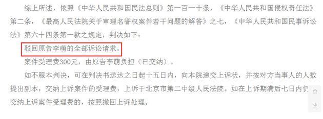 李萌诉杨幂侵犯名誉权被驳 曾因捐款事件引风波