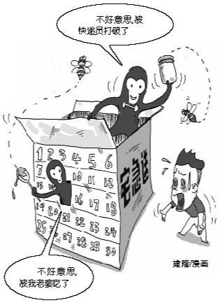 寄5瓶蜂蜜 被快递员吃了?