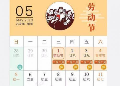 发改委回应五一休4天全文 2019五一放假为什么改为4填最新时间安排