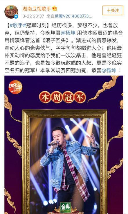 歌手2019楊坤《浪子回頭》被刪?湖南衛視又出版權問題?