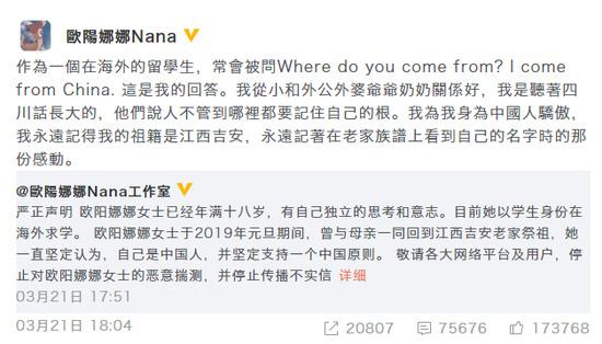 歐陽娜娜再發聲全文曝光說了什么?再一次強調自己是中國人