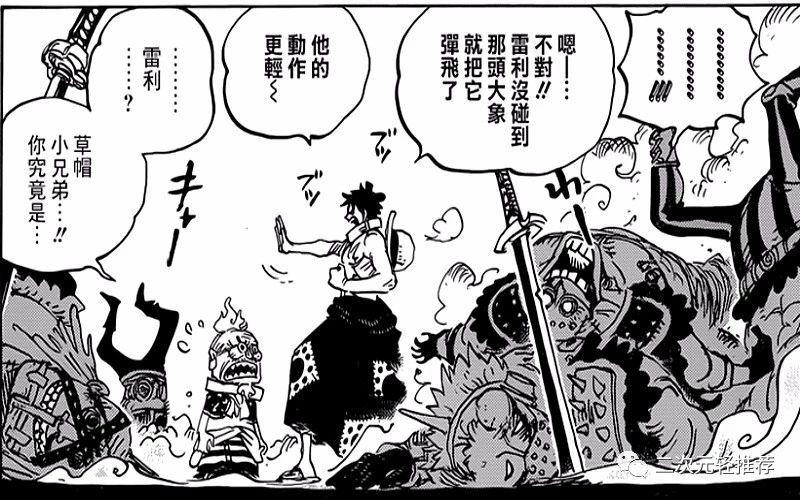 海賊王漫畫938話最新情報:豹大叔是羅杰船員 凱多底牌被揭露