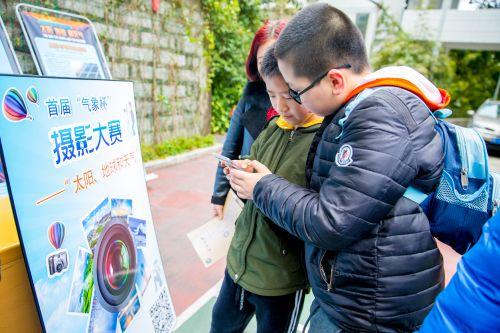 """关爱地球学习气象防灾减灾知识 福州举办""""3·23""""气象开放日活动"""