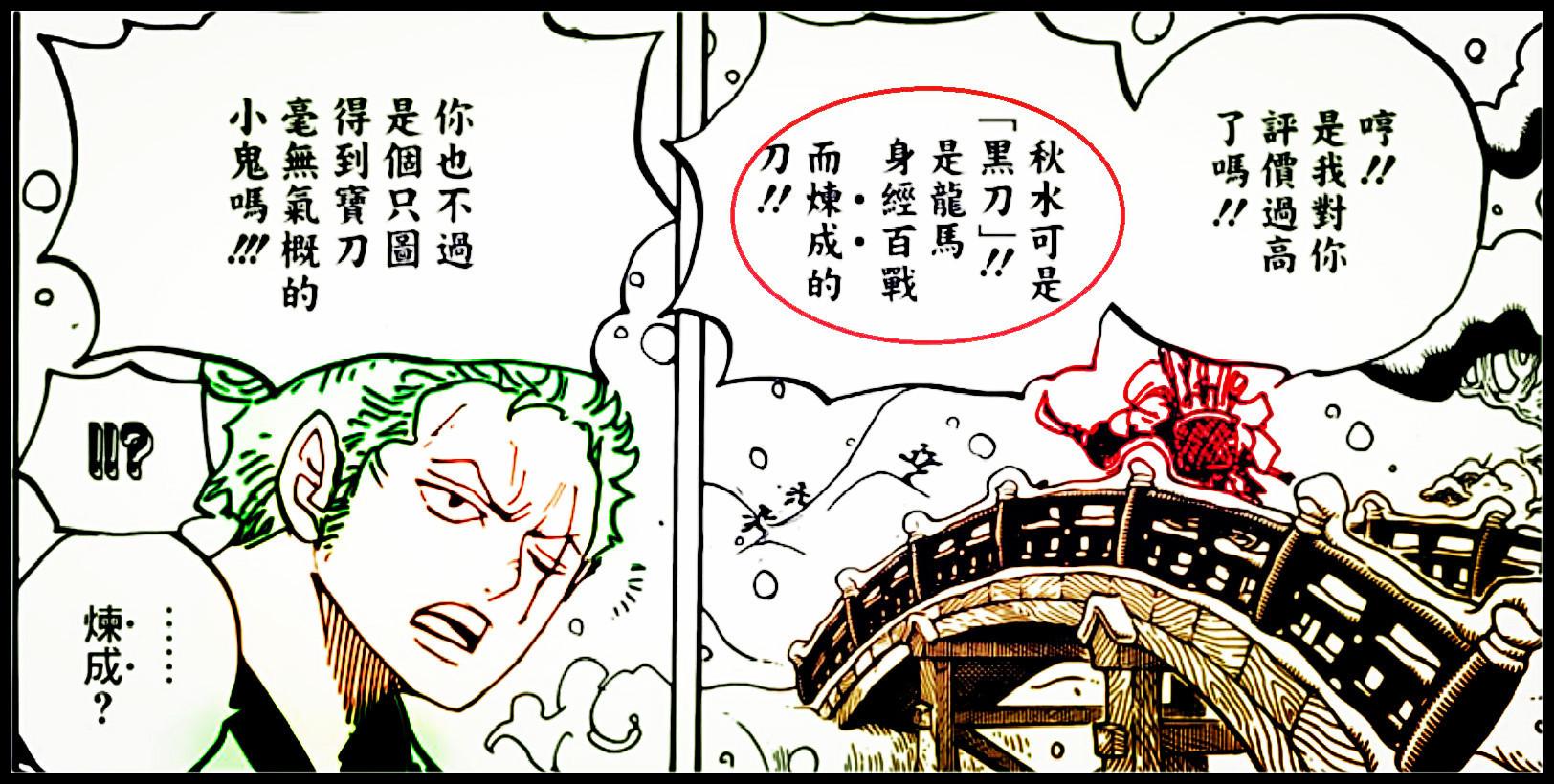 海賊王937鼠繪漢化:秋水替代二代鬼徹 尾田想讓索隆征服三把鬼徹