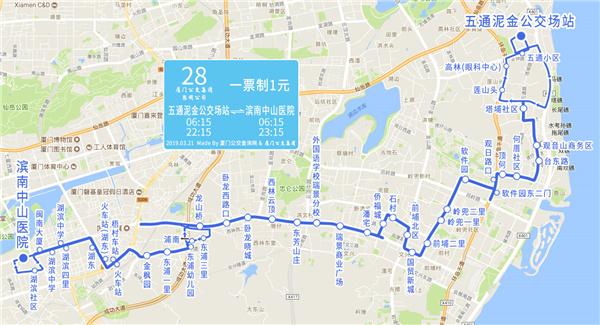 [3月30日是什么星座]3月30日起 厦门市将整合2对、调整4条公交线路