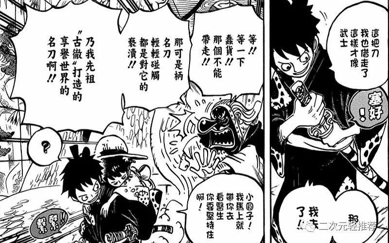 海贼王漫画938最新情报:路飞展示剑术 二代鬼彻认主索隆尴尬