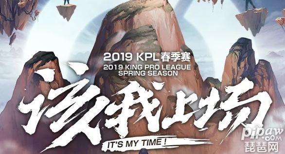 王者荣耀2019KPL春季赛最新赛程表 第四周赛程直播地址