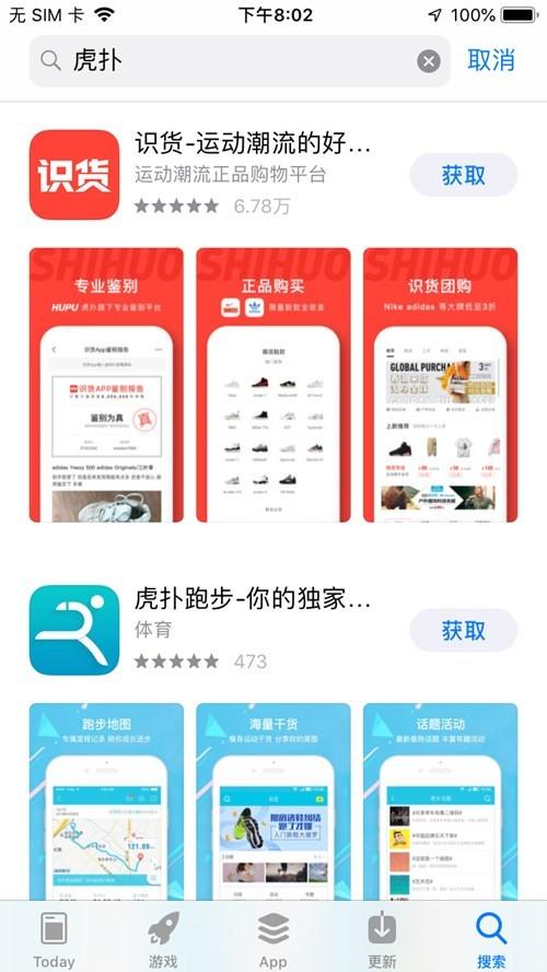虎扑App下架原因是什么?苹果App Store找不到虎扑App