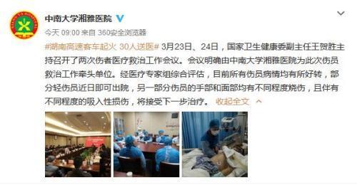 湖南高速一旅游大巴起火致26死28傷 傷者病情好轉
