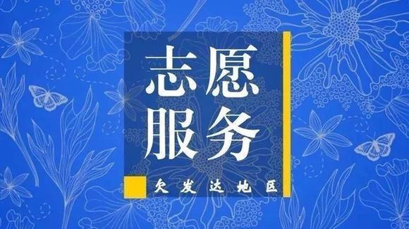 岗位来了!福建省招募300名大学生志愿者服务欠发达地区