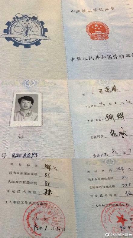 王景春五级焊工证怎么回事?王景春是谁为什么会有焊工证