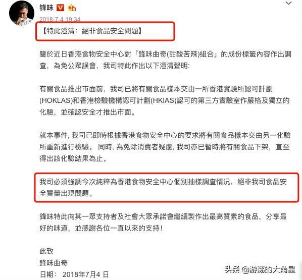 媒体2次曝谢霆锋品牌旗下锋味曲奇致癌,谢霆锋回应:不公平