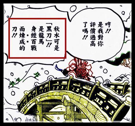 海贼王漫画937鼠绘漫画 海贼王漫画937鼠绘汉化:尾田重新定义索隆武装色进化方向