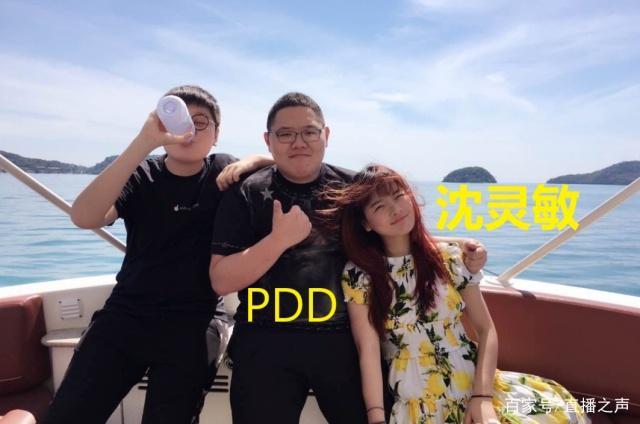 [沈灵敏简介]PDD老婆是谁 PDD老婆资料介绍照片分享