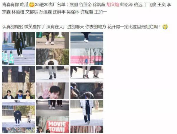 《青春有你》淘汰名单公开,师铭泽胡文煊惨被淘汰,他竟意外留下