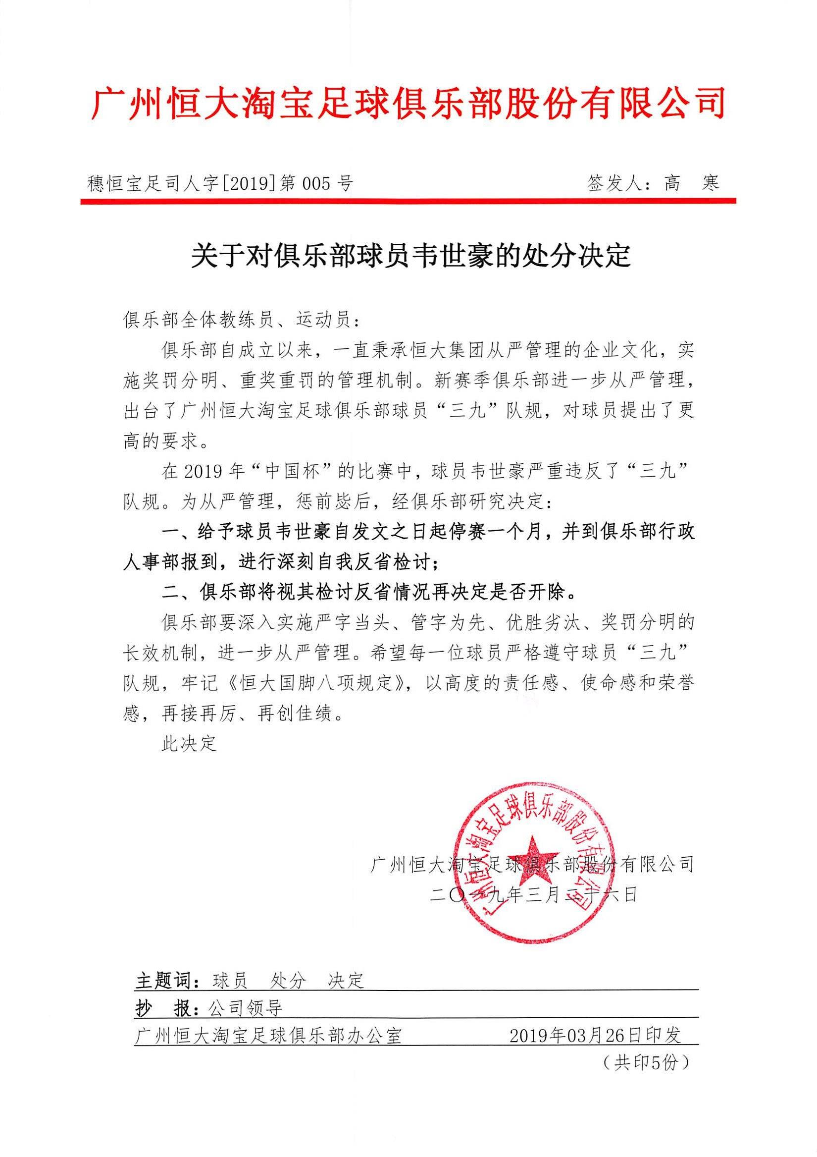 [恒大宣布12人离队]恒大宣布韦世豪停赛1个月 视检讨情况决定是否开除