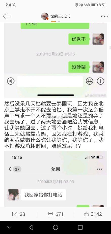 王乐乐发文爆料与允恩分手真相 其实不是为了气杨青柠