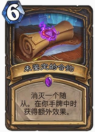 炉石传说暗影崛起有哪些新卡 暗影崛起新卡一览