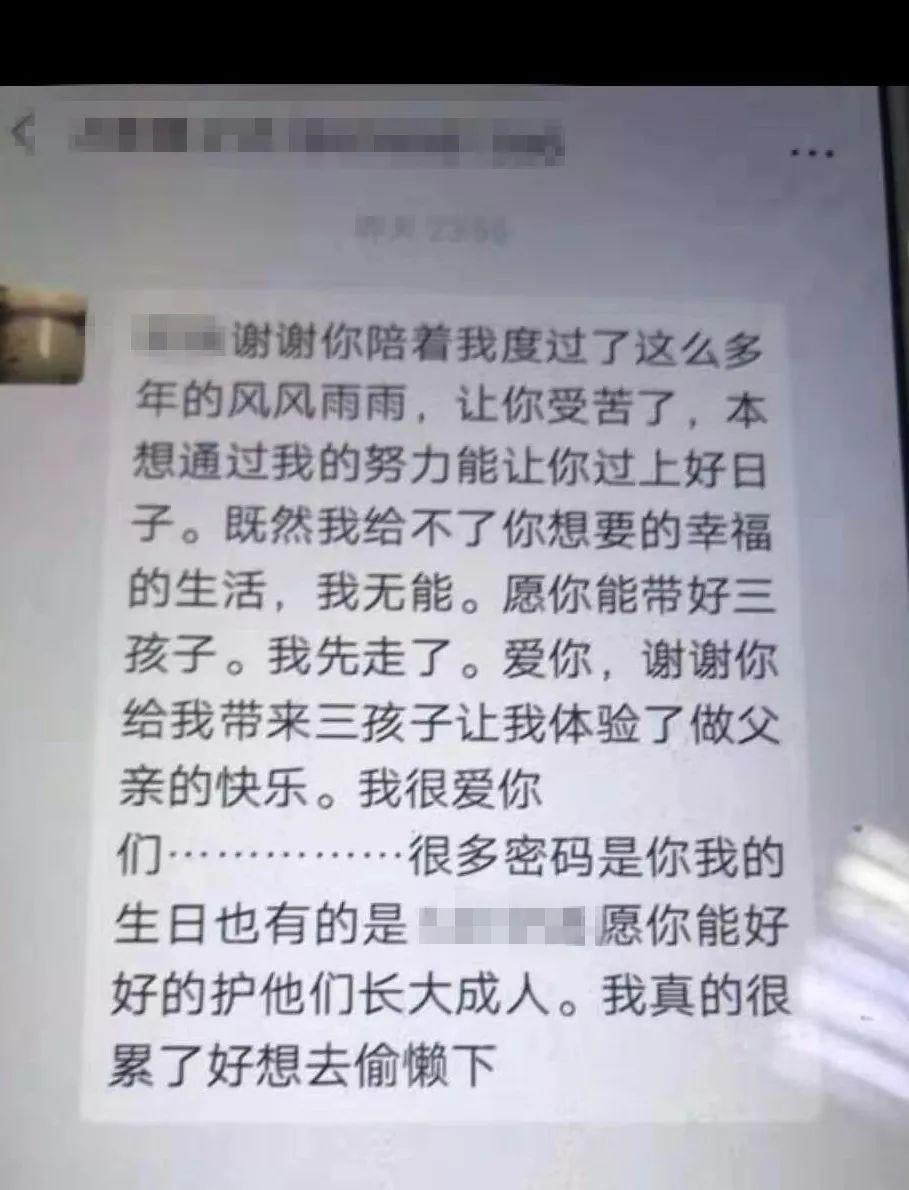 """男子深夜微信留""""遗言"""" 大田民警火速找寻救性命!"""