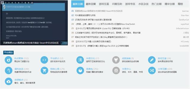 金牌客服转正?V社官方指定Steam贴吧为Steam中文讨论社区