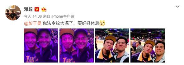 邓超彭于晏相约看球,对着镜头搞怪表情太戏精