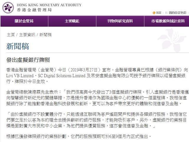 【香港首批虚拟牌照概念股票】香港首批虚拟牌照怎么回事?虚拟牌照是什么价值几何?