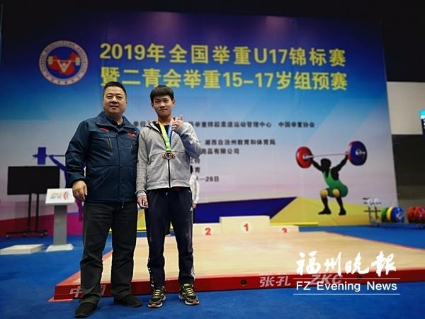 全国举重U17锦标赛举行 福州市选手陈志垲摘银