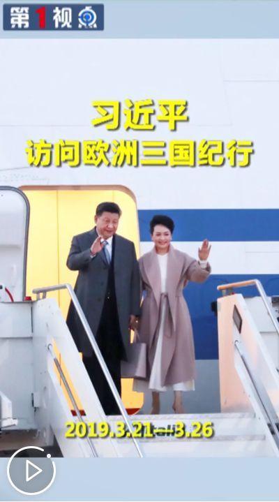 行久以致远——习近平主席2019年首访赴欧洲三国纪实