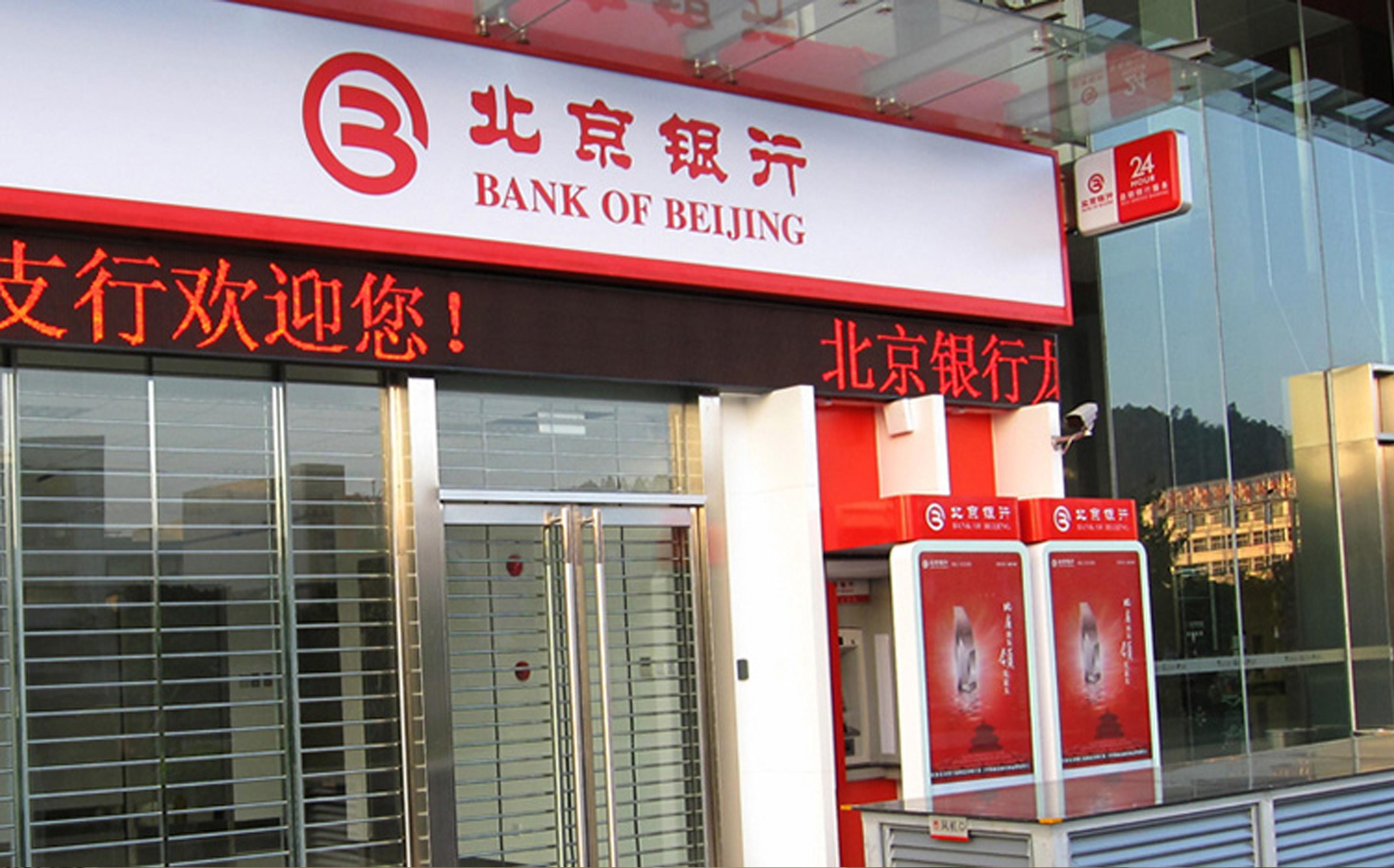 """北京银行推400亿""""补血""""计划 城商行老大谋转型"""