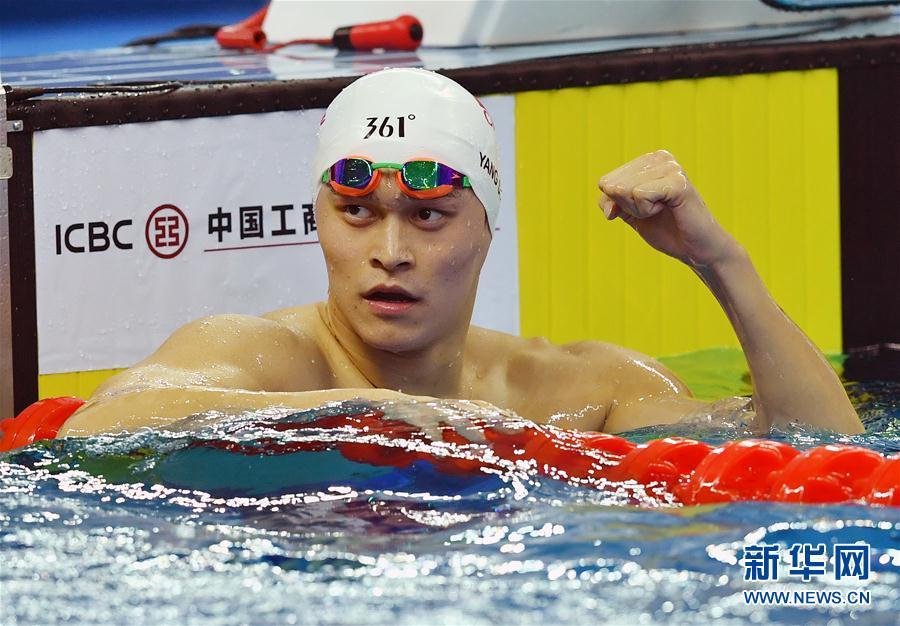 (体育)(4)游泳——全国冠军赛:孙杨获男子800米自由泳冠军