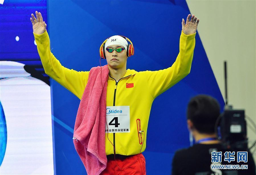 (体育)(1)游泳——全国冠军赛:孙杨获男子800米自由泳冠军