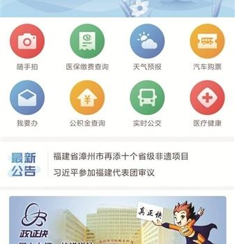 """""""漳州通""""APP网上公共服务平台上线动员会议召开"""