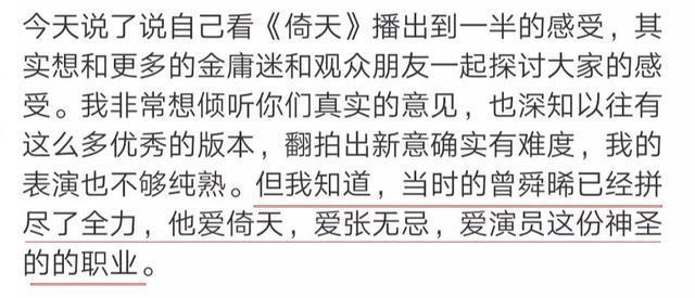 曾舜晞回应争议说了什么?新倚天屠龙记曾舜晞演的谁演技如何