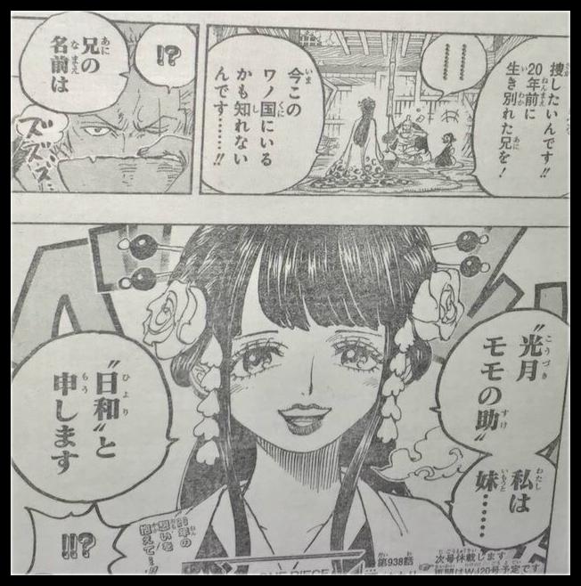 海贼王漫画938话简易情报图情报:第一神秘女子就是光月日和