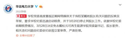 华北电力大学回应怎么回事?华北电力大学院长性侵女教师事件进展