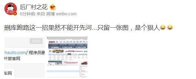 安徽程序员删库跑路新闻介绍?安徽汽车程序员删库事件始末真相