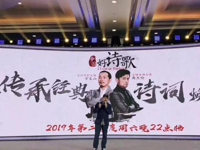 中国好诗歌什么时候播在哪看,周杰伦方文山加盟嘉宾还有谁?