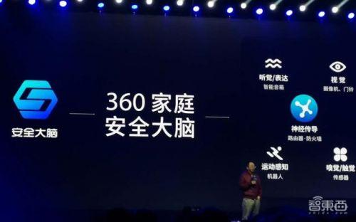 360推首款AI音箱