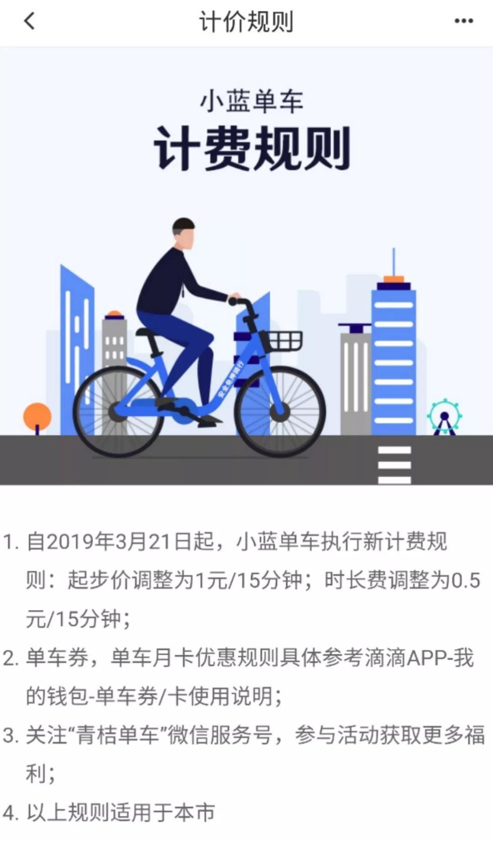 小蓝单车涨价详细新闻介绍?小蓝单车为什么涨价贵了多少?
